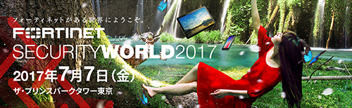 Fortinet Security World 2017のロゴ